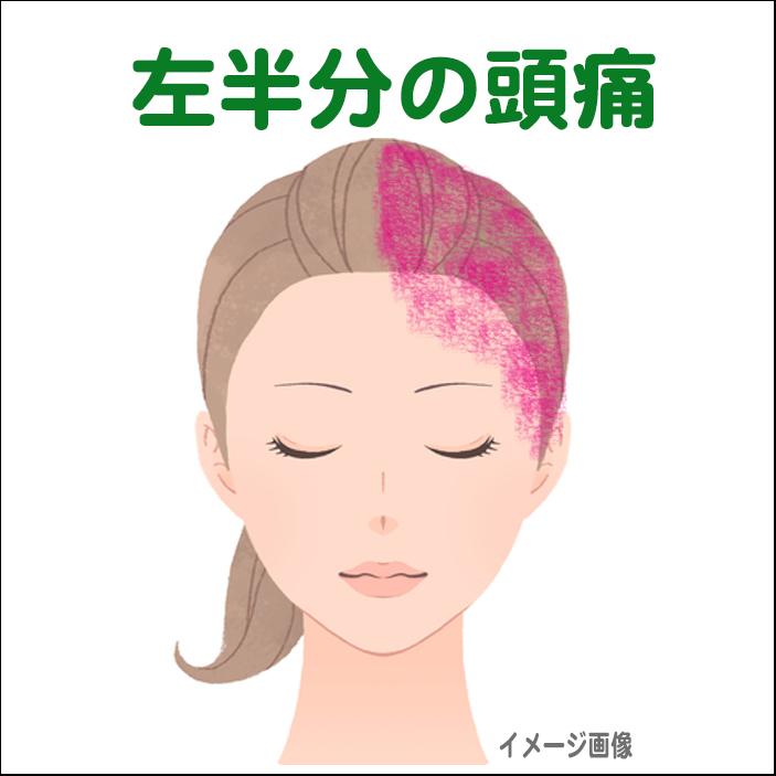 左側頭痛 , 頭痛専門整体院 平安コンディショニング 片頭痛 子供